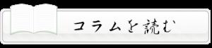 バナー_コラム01