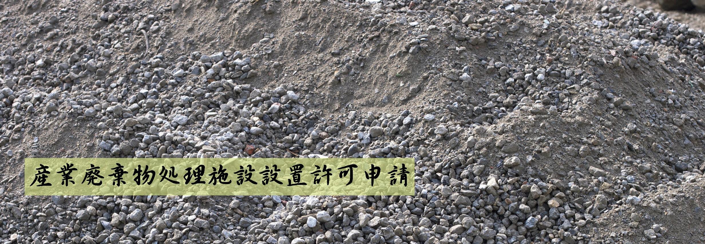産業廃棄物処理施設設置許可申請